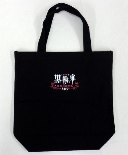 【中古】バッグ(男性) 布製バッグ 「ミュージカル 黒執事 -地に燃えるリコリス2015-」 中国公演限定