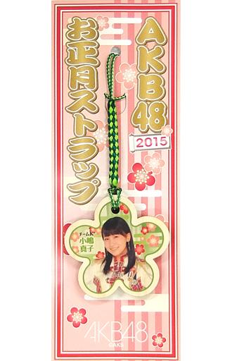 【中古】ストラップ(女性) [単品] 小嶋真子 お正月ストラップ 「AKB48 2015年 5000円福袋/10000円福袋」