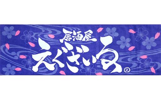 【中古】タオル・手ぬぐい(男性) EXILE スポーツタオル 「居酒屋えぐざいる 2011」