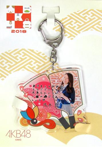【中古】キーホルダー・マスコット(女性) [単品] 茂木忍 推しアクリルキーホルダー 「AKB48 2018年 5000円福袋/10000円福袋/15000円福袋」 同梱品