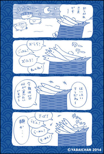 【予約】小物(キャラクター) B.ブルー スクエアマグネット 「おしゅしだよ」