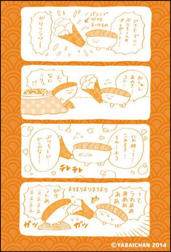 【予約】小物(キャラクター) C.イエロー スクエアマグネット 「おしゅしだよ」