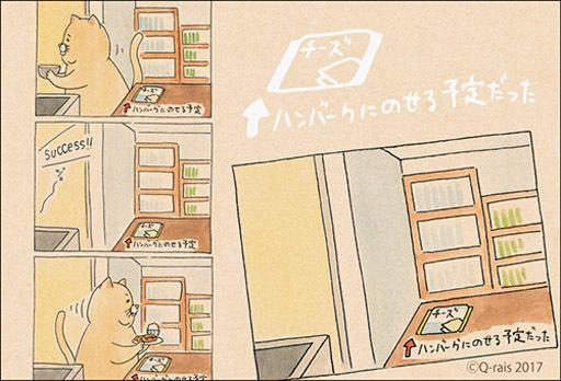 【新品】小物(キャラクター) C.チーズ スクエアマグネット 「ネコノヒー」