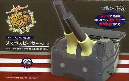 【中古】スピーカー(キャラクター) 連装砲くん スマホスピーカーvol.2 「艦隊これくしょん?艦これ?」