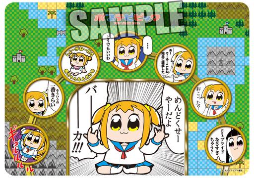 キャラクター万能ラバーマット ポプテピピック エモート