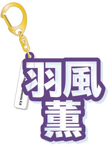 羽風薫 立体ネームアクキー 「あんさんぶるスターズ!」