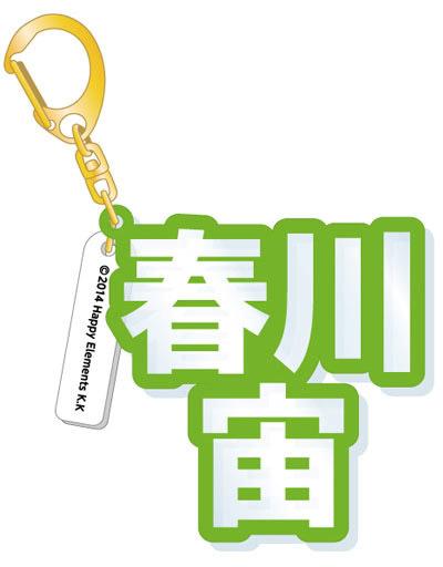 春川宙 立体ネームアクキー 「あんさんぶるスターズ!」