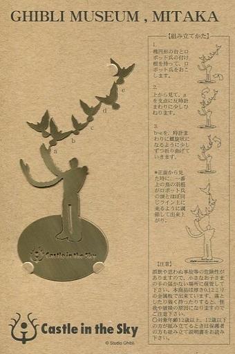 【中古】小物(キャラクター) 上昇海流 シルエットスタンド 「天空の城ラピュタ」 三鷹の森ジブリ美術館限定