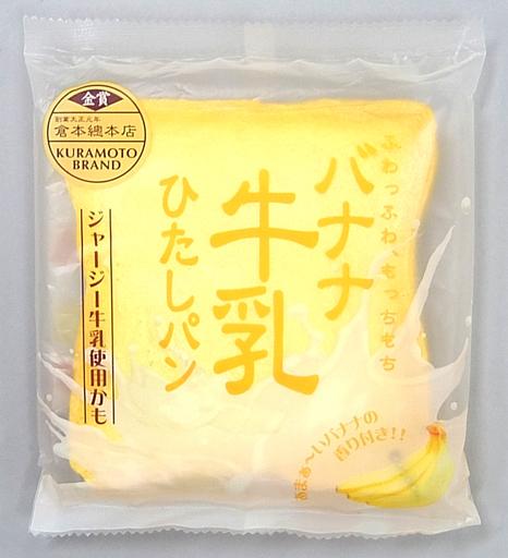 【中古】スクイーズ(食品系/キーホルダー) [開封済み] 牛乳ひたしぱん2 バナナ牛乳 スクイーズ マスコット
