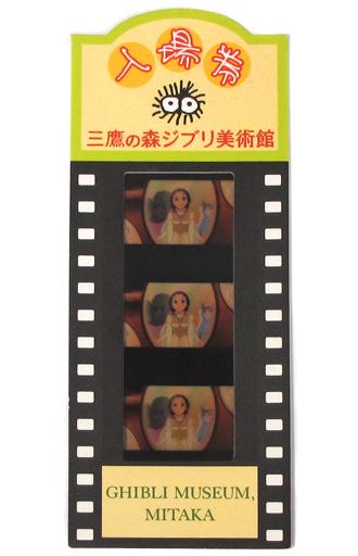 【中古】小物(キャラクター) 吉岡ハル(正面向き/鏡/ドレス) フィルム入場券 「猫の恩返し」 三鷹の森ジブリ美術館入場特典