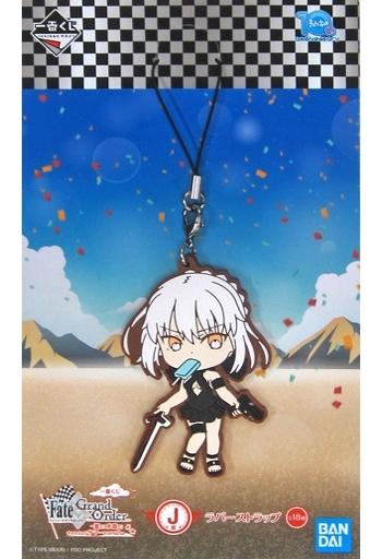 ライダー/アルトリア・ペンドラゴン[オルタ] ラバーストラップ きゅんキャラいらすとれーしょんず 「一番くじ Fate/Grand Order~夏だ!水着だ!きゅんキャラサマーPart2~」 J賞