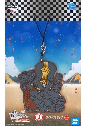 キャスター/チャールズ・バベッジ ラバーストラップ きゅんキャラいらすとれーしょんず 「一番くじ Fate/Grand Order~夏だ!水着だ!きゅんキャラサマーPart2~」 J賞