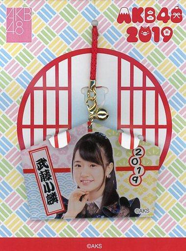[単品] 武藤小麟 推し絵馬風アクリルストラップ 「AKB48 2019年 5000円福袋/10000円福袋」 同梱品