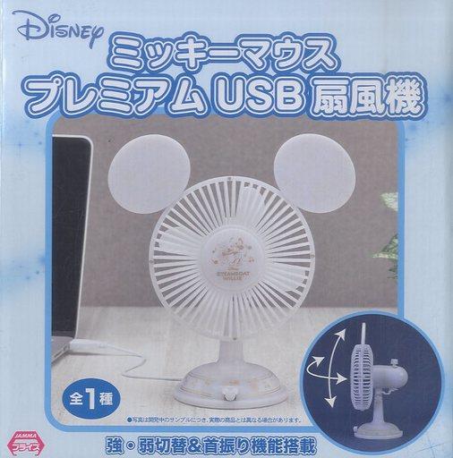 【中古】家電サプライ他(キャラクター) ミッキー(蒸気船ウィリー) プレミアムUSB扇風機 「ディズニー」