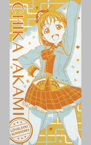 高海千歌 バスタオル~2年生/HAPPY PARTY TRAIN~ 「ラブライブ!サンシャイン!!」