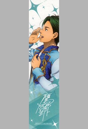 """鷹梁ミナト マフラータオル""""ミナト&ユウ&カヅキ&ルヰ&アレクサンダー"""" 「KING OF PRISM -Shiny Seven Stars-」"""