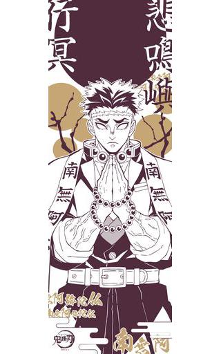 エンスカイ 新品 タオル・手ぬぐい(キャラクター) 悲鳴嶼行冥 手ぬぐい3 「鬼滅の刃」