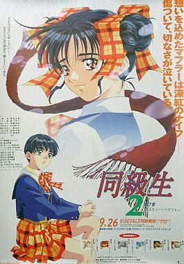 ポスター いずみ&唯 「OVA 同級生2 第7章~さよなら・・・いつまで...  画像をクリック