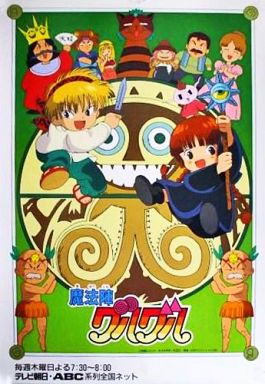 B2人気アニメ番組宣伝用ポスター...