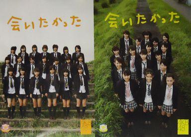 B2会いたかったポスター AKB48 ...