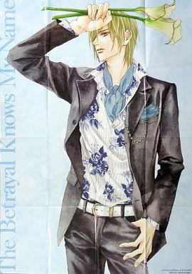 B1ポスター(16頁折) 碓氷愁生 「裏切りは僕の名前を知っている」 月刊Asuka 2012年7月号付録2
