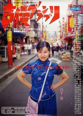 【中古】ポスター(女性) B2販促ポスター 丹下桜 「声優グランプリ 1999年9月号」
