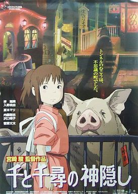【中古】ポスター(アニメ) B2告知ポスター 千尋&豚 「千と千尋の神隠し」