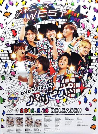 【中古】ポスター(男性) B2販促ポスター ジャニーズWEST 「DVD/Blu-ray ジャニーズWEST 1st Tour パリピポ」