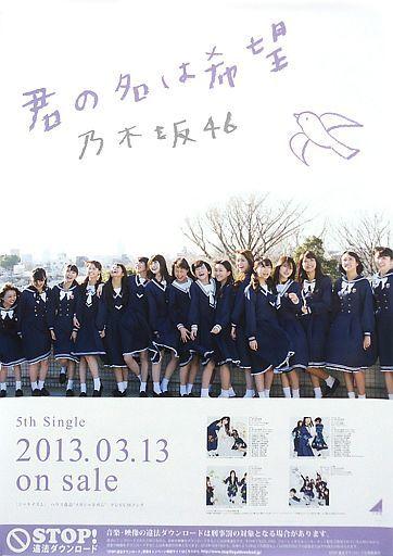 B2販促ポスター 乃木坂46 「CD 君の名は希望」