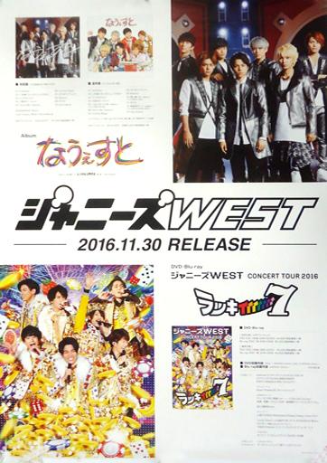 【中古】ポスター(男性) B2販促ポスター ジャニーズWEST 「CD なうぇすと/Blu-ray&DVD ジャニーズWEST CONCERT TOUR 2016 ラッキィィィィィィィ7」