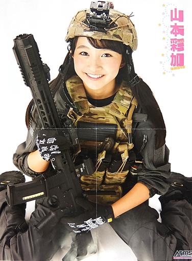 【中古】ポスター(女性) A2両面カラーBIGポスター(四つ折) 山本彩加(NMB48) Arms MAGAZINE 2017年2月号特別付録