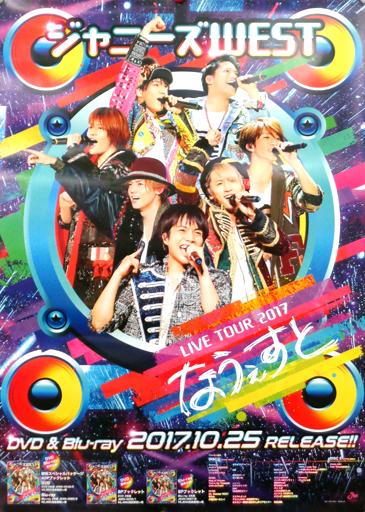 【中古】ポスター(男性) B2販促ポスター ジャニーズWEST 「DVD/Blu-ray ジャニーズWEST LIVE TOUR 2017 なうぇすと」
