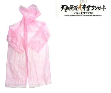 【中古】アウターウェア(女性アイドル) AKB48 レインコート 「大島優子 卒業コンサート in 味の素スタジアム 6月8日の降水確率56%(5月16日現在)、てるてる坊主は本当に効果があるのか?」 配布品