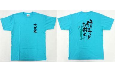 【中古】Tシャツ(キャラクター) 及川徹 名言入りTシャツ エメラルドグリーン Mサイズ 「ハイキュー!!」 ジャンプショップ限定