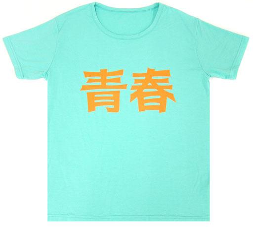 テゴマス 青春Tシャツ ミントグ...
