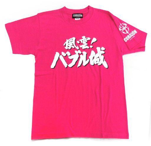 【中古】Tシャツ(男性アイドル) ジュリアナの祟り Tシャツ ピンク Sサイズ
