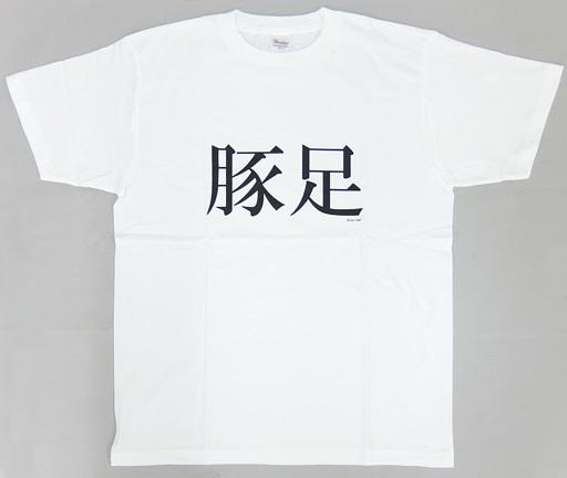 【中古】Tシャツ(キャラクター) 豚足Tシャツ ホワイト メンズLサイズ 「楽天コレクション 政宗くんのリベンジ」 B-1賞
