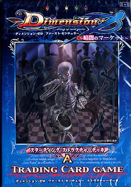 Dimension0 ファースト・センチュリースターティング・ストラクチャーデッキA~暗闇のマーケット~