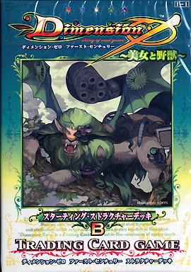 Dimension0 ファースト・センチュリースターティング・ストラクチャーデッキB~美女と野獣~