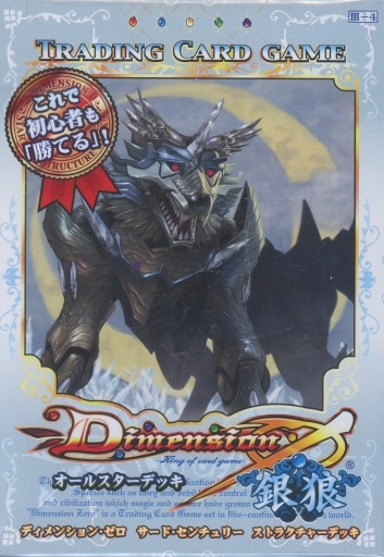Dimension0 オールスターデッキ 銀狼