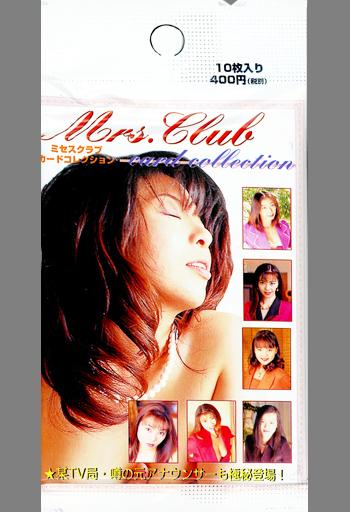 【中古】トレカ ミセスクラブ カードコレクション