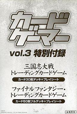 【中古】トレカ 三国志大戦TCG&ファイナルファンタジーTCG カードゲーマーvol.3特別付録