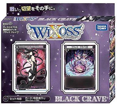 【中古】トレカ ウィクロスTCG 構築済みデッキ ブラッククレイヴ[WXD-07]