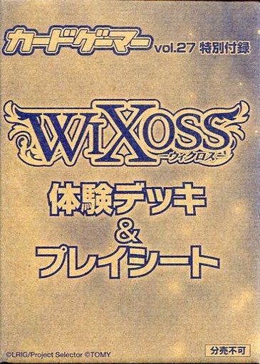 【中古】トレカ WIXOSS 体験デッキ&プレイシート 「カードゲーマー Vol.27」 付録