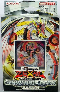 【中古】トレカ(遊戯王) 遊戯王ゼアルOCG ストラクチャーデッキ「機光竜襲雷」