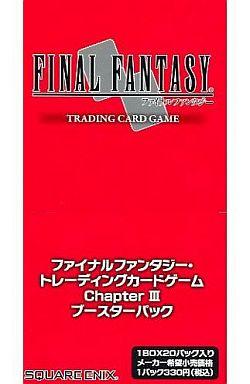 【ボックス】ファイナルファンタジーTCG ブースターパック ChapIII