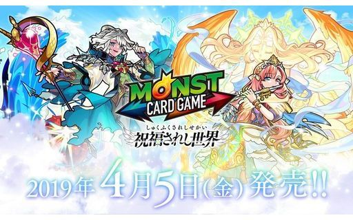 モンスターストライク カードゲーム 祝福されし世界