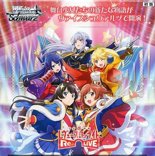 【ボックス】ヴァイスシュヴァルツ ブースターパック 少女☆歌劇 レヴュースタァライト -Re LIVE-