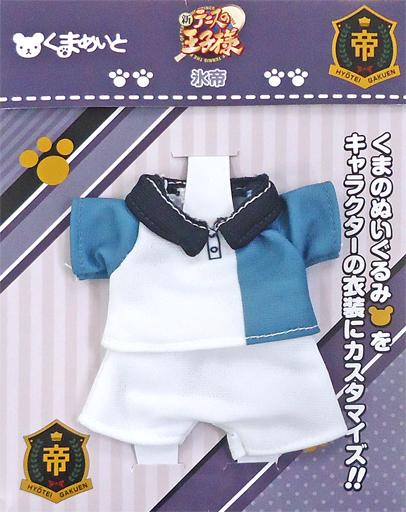【中古】ぬいぐるみ 氷帝ユニフォーム くまめいと ミニチュア衣装 「新テニスの王子様」