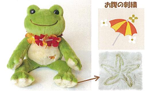 【新品】ぬいぐるみ ピクルス(グリーン) ロコシリーズ ビーンドール 「pickles the frog-かえるのピクルス-」